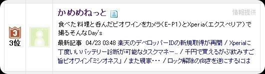 2010-04-23_094802