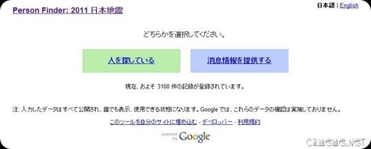 2011-03-11_204946