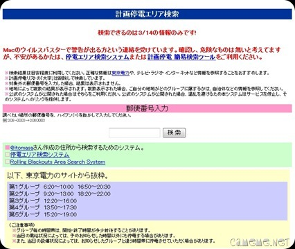 2011-03-14_181615